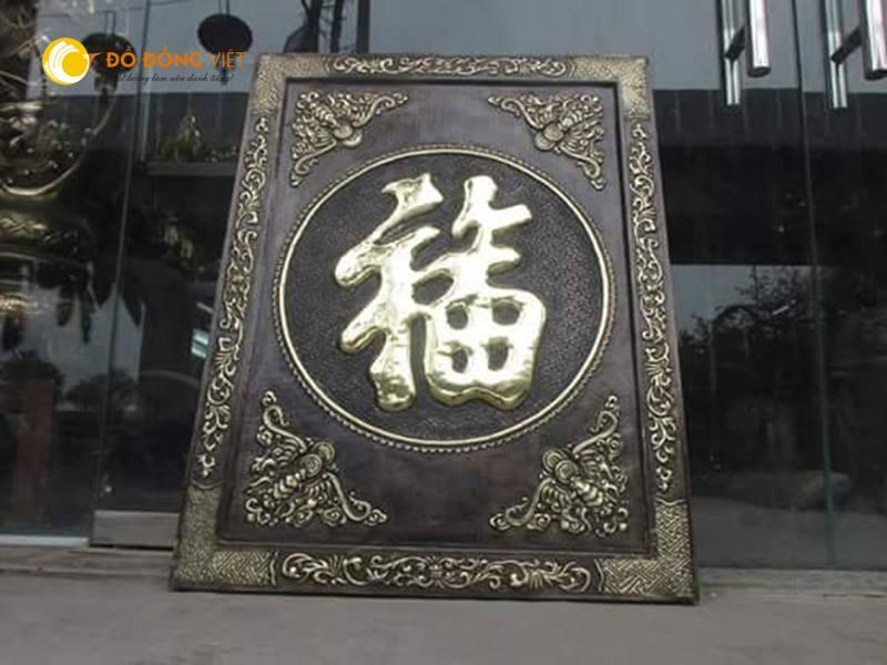 Tranh chữ phúc bằng đồng liền mê 40x60cm